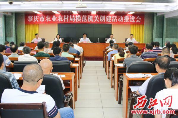 市农业农村局召开创建模范机关活动推进会(1)。记者 周仪 摄