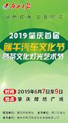 端午汽車文化節(2019.5.29-6.7)