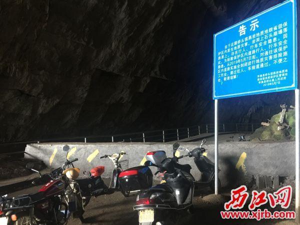 景区岩洞门口立有告 示牌。 西江日报记者 杨永新 摄