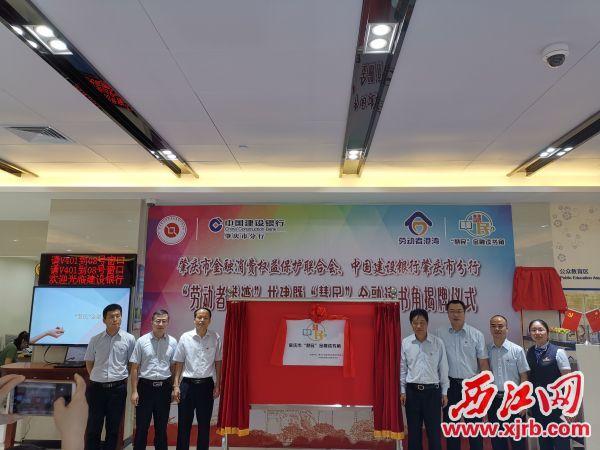 """参加活动人员共同为肇庆市""""慧 民""""金融读书角揭幕。"""