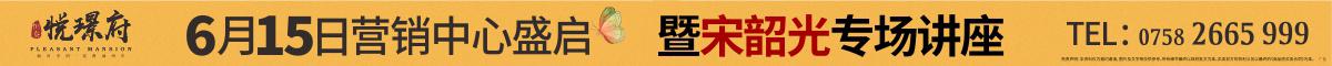 20190610 恒泰悅璟府