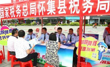 怀集县税务局以新税宣展现新风采