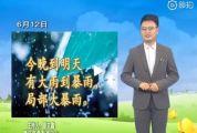 紧急通知!今晚下半夜至明天还有暴雨,广东或迎最强降水!肇庆将…