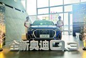 内外焕然一新 科技感十足 全新奥迪Q3登陆肇庆市场