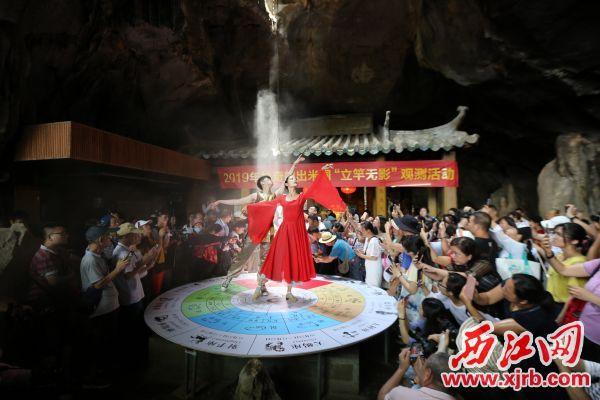 出米洞中在夏至日阳光照射下,舞蹈演 员翩翩起舞。 西江日报记者 曹笑 摄
