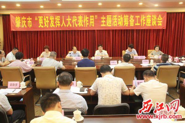 """6月25日,市人大常委会召开""""更好发挥人大代表作用""""主题活动筹备工作座谈会。 记者 岑永龙 摄"""