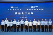 广东省公安厅与太保产险广东分公司签署战略合作协议