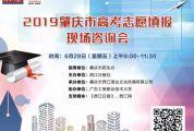 100多所高校设点!肇庆高考志愿填报咨询会来了,时间地点在这!