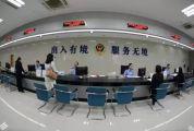 重磅!7月起,肇庆人出境的护照、港澳通行证收费降了!
