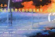 跨海长虹丨写意的港珠澳大桥,主题油画展来啦!