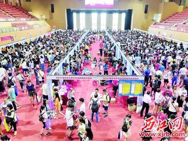 2019肇庆高考填报志愿现场咨询会人头攒动。
