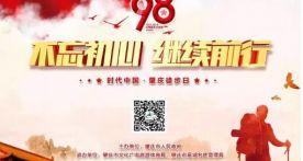 昨日,5千名徒步爱好者齐聚庆,共庆中国共产党建党98周年!
