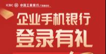 """""""工行企业手机银行千人万户登录赢好礼""""活动"""