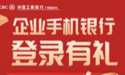 """""""工行企業手機銀行千人萬戶登錄贏好禮""""活動"""