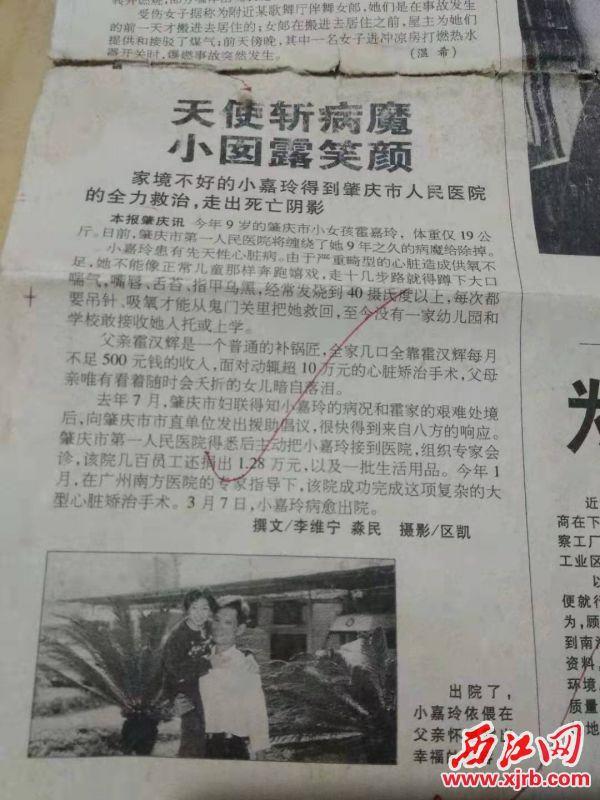 2001年3月,《羊城晚報》刊登文章,報道霍嘉玲術后病愈 出院。 受訪者供圖