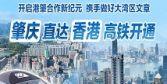 肇庆直达香港高铁开通