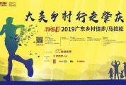 重要通知丨广东乡村马拉松庆站线路有调整,新线路定在....