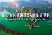 肇庆市创建国家5A级旅游景区