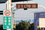 ETC通行享9.5折优惠!端州城区新设12个免费安装服务点!