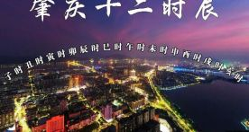这才是《肇庆十二时辰》!各县(市、区)的画风太真实了,欢迎对号入座……