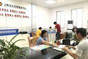 功能更齐全 群众办事更方便 高要68个社区办公用房建成达标