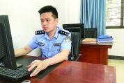 鼎湖公安分局桂城派出所案件中队中队长丘迪峰 挥洒青春护一方安宁