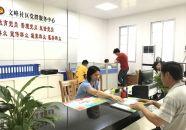 高要68个社区办公用房建成达标