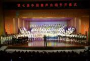 听,天籁之声!第七届中国童声合唱节唱响々肇庆!