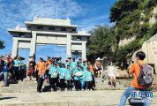 游岱岳话同心——300余名香港青少年游访泰山