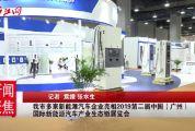 我市多家新能源汽车企业在2019第二届中国(广州)国际新能源汽车产业生态链展览会亮相