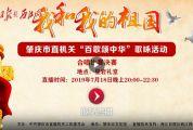 """我和我的祖國--肇慶市直機關""""百歌頌中華""""歌詠活動合唱比賽"""