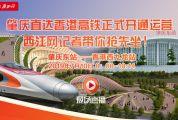 肇庆直达香港高铁正式开通运营 西江网记者带你抢先坐!