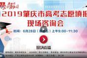 2019肇庆市高考志愿填报现场咨询会