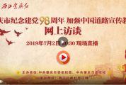 """""""紀念建黨98周年 中國道路宣傳教育""""網上訪談"""
