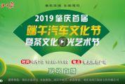 2019肇慶首屆端午汽車文化節 暨茶文化燈光藝術節