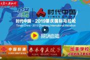 时代中国 • 2019肇庆国际马拉松