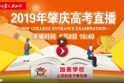 2019高考直播-肇慶中學
