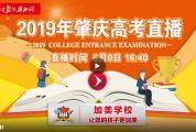 2019高考直播-端州中學