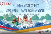 """""""中國體育彩票杯""""2019年廣東省龍舟爭霸賽"""