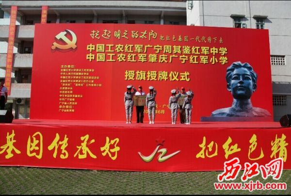 粤西北地区首批红军学校正式落户广宁。 广宁县供图