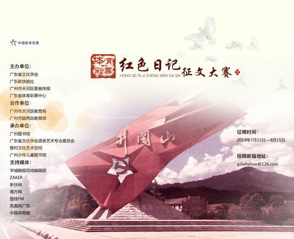 红色日记-海报
