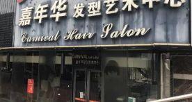 """肇庆人熟知的这家美发店""""卷款跑了""""?!你充卡的钱可能没法正常消费……"""
