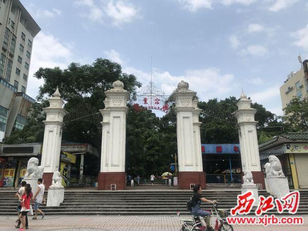 儿童公园正门。 西江日报记者 夏紫怡 摄