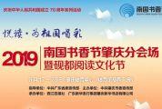 2019南国书香节肇庆分会场准备就绪!6大亮点给你惊喜!