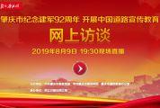 肇庆市纪念建军92周年 开展中国道路宣传教育网上访谈