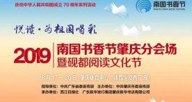 2019南国书香节新世纪娱乐:分会场准备就绪!6大亮点给你惊喜!