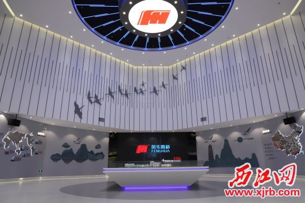 风华高科展示厅。