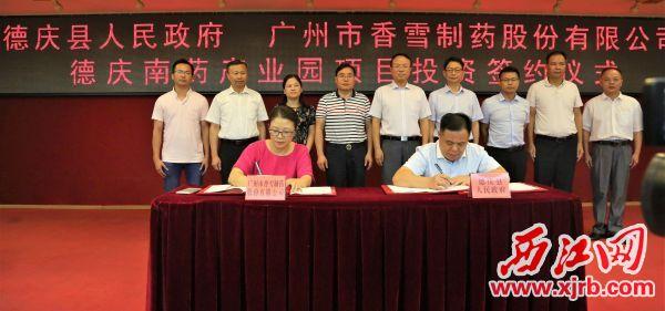 德庆县和广州市香雪制药股份有限公司签订《德庆南药产业园项目投资协议书》, 共同打造德庆(香雪)南药产业园。