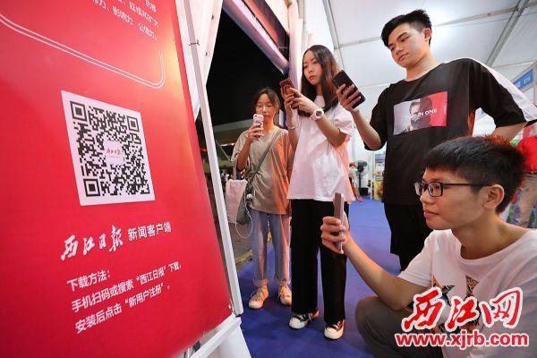 昨日,西江日报APP正式上线,受到了市民的广泛关注,不少市民纷纷扫码下载。  西江日报记者 曹笑 摄
