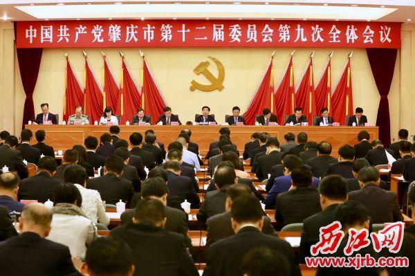 8月16日,中国共产党肇庆市第十二届委员会第九次全体会议在端州召开。西江日报记者 刘春林 摄